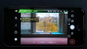 DJI Go4アプリの再生マーク