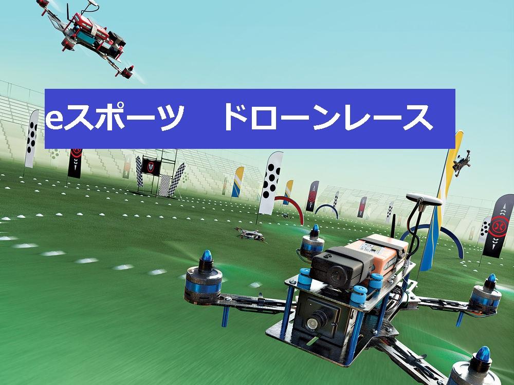 eスポーツ ドローンレース