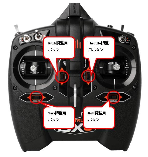 ドローンプロポDXE調整ボタン