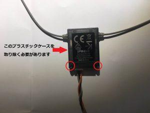ドローン受信機プラスチックケース