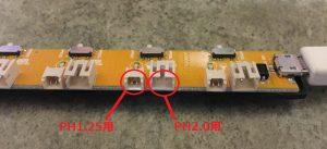 バッテリー充電差込口がPH2.0用とPH1.25用