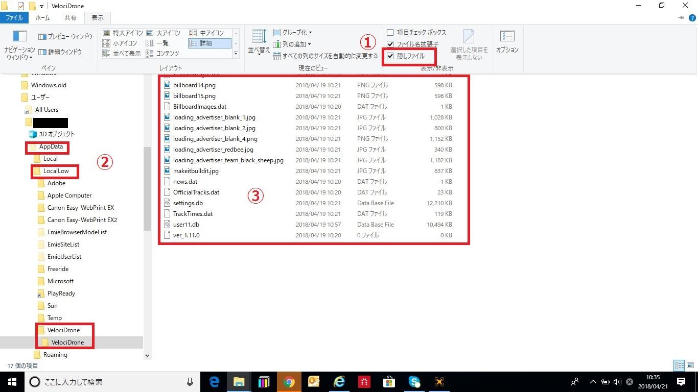 エクスプローラーの隠しファイルオプション(オン)
