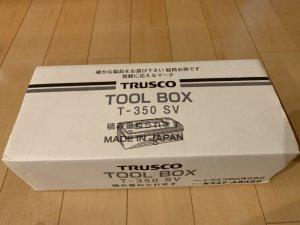 トラスコツールボックス1