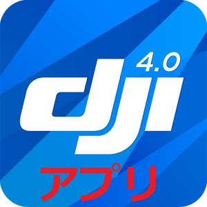 DJI go4アプリ