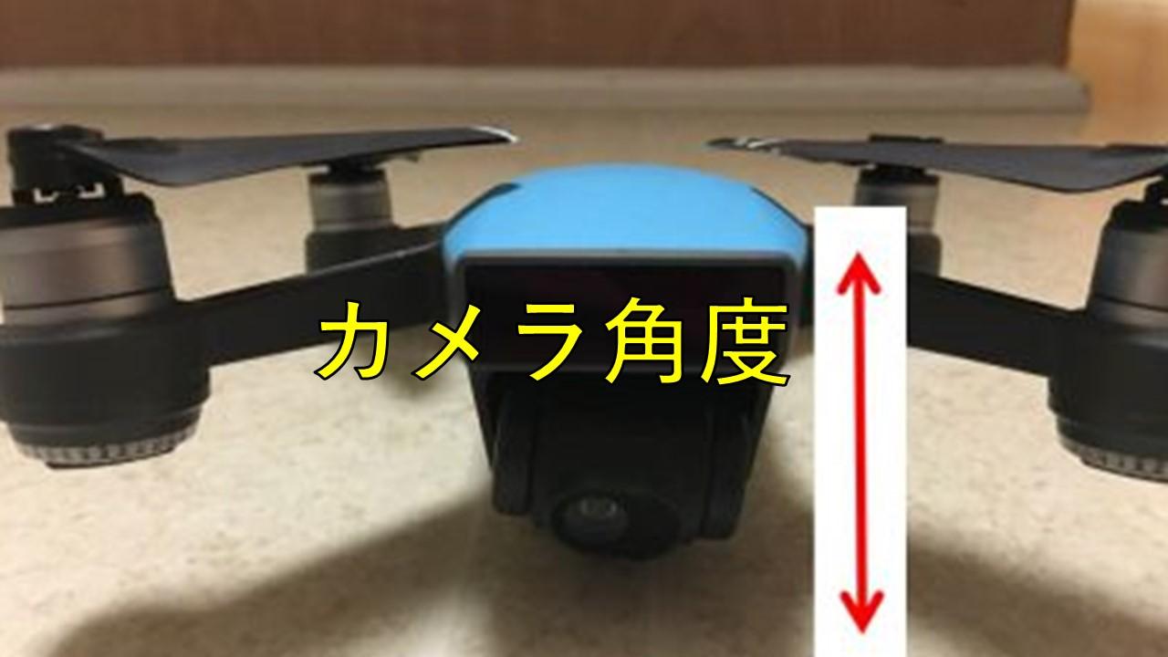 DJIスパークのカメラ操作方法