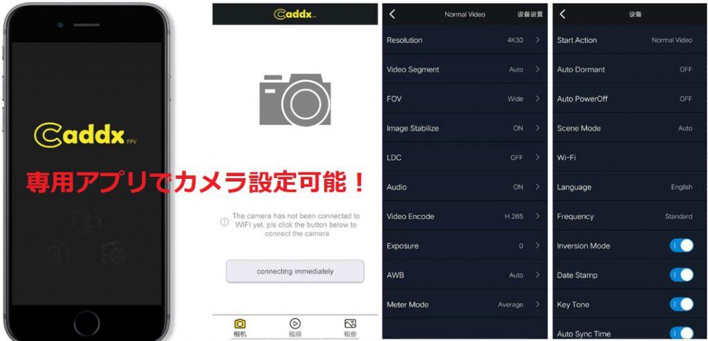 Caddx 4K Tarsierアプリでカメラ設定