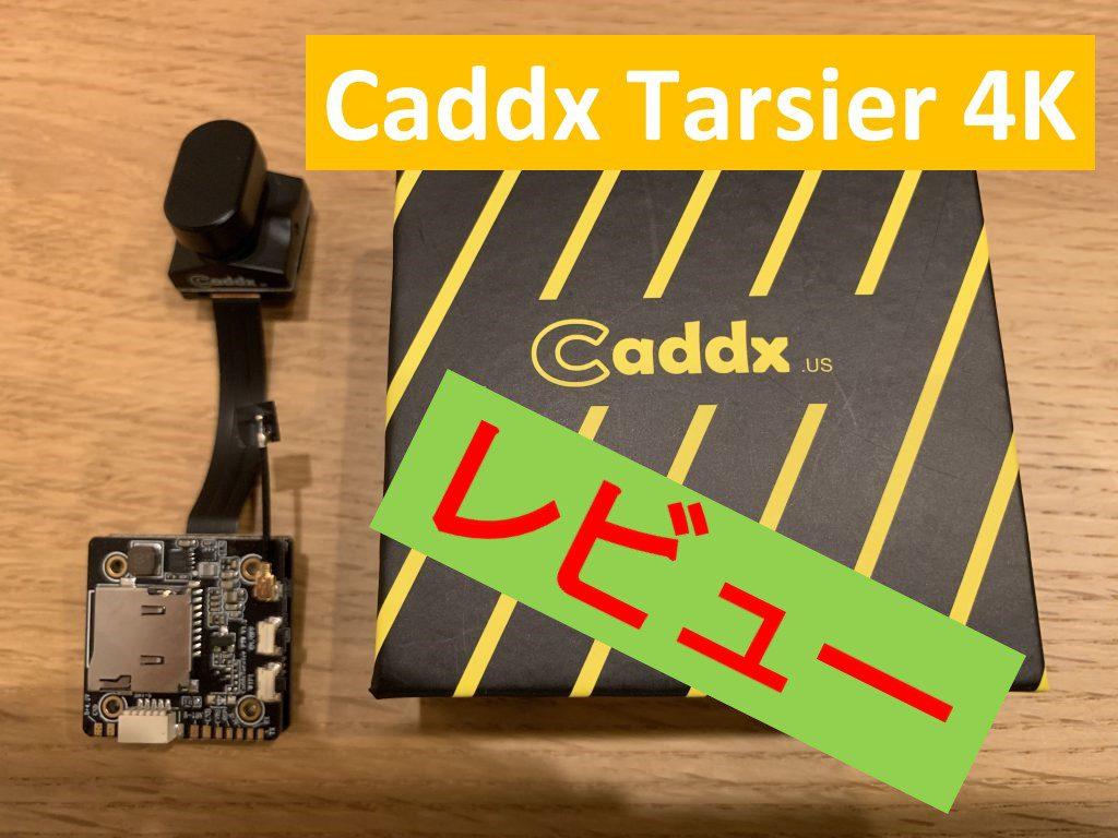 Caddx Tarsier 4Kレビュー