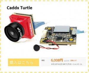 caddx turtle購入方法