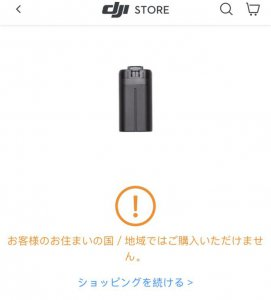 Mavic Mini海外仕様バッテリー