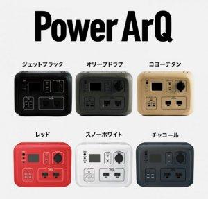 PowerArQ2のカラーバリエーション