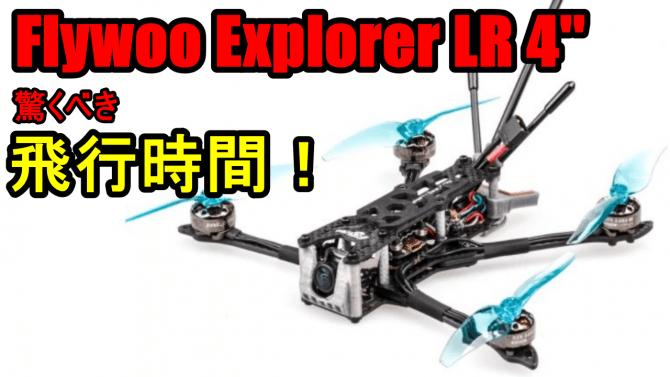 Flywoo Explorer LR 4レビュー