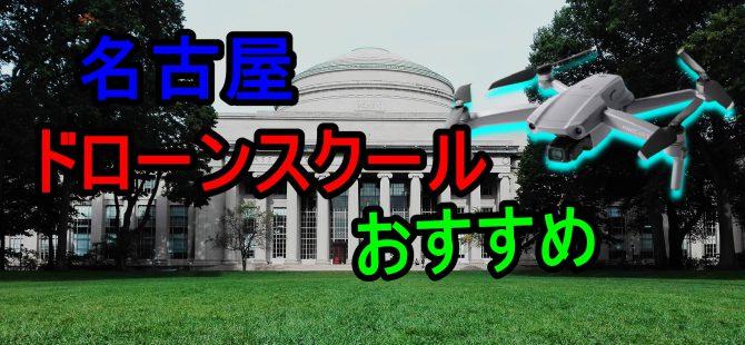 名古屋ドローンスクールおすすめ