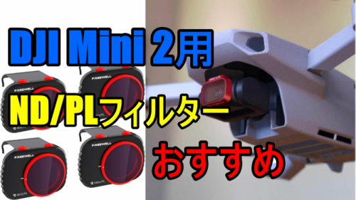DJI Mini 2でもっと綺麗な動画を撮るためのオススメND/PLフィルター