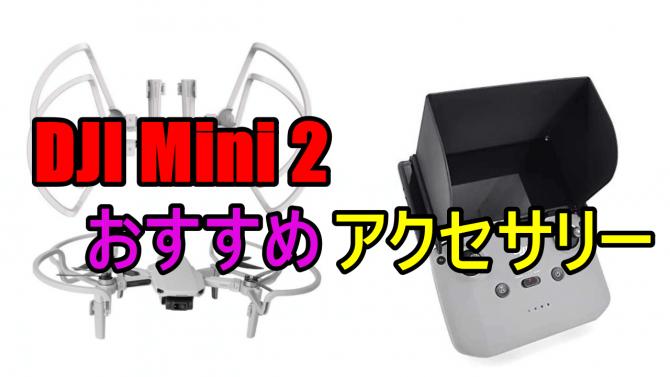 DJI Mini 2おすすめアクセサリー